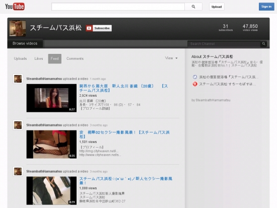 YouTubeスチームバス浜松チャンネル オープン!!